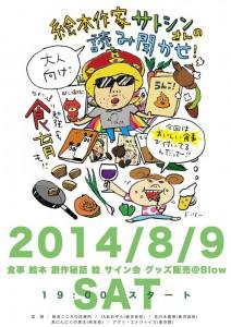 8月9日大阪イベント(表)